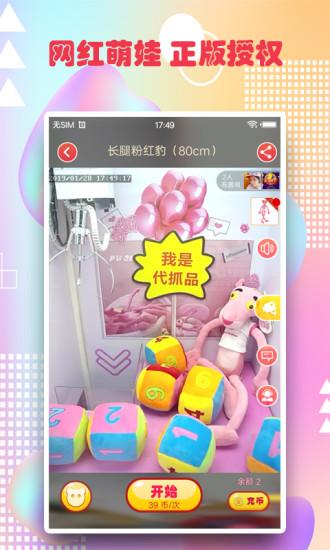 最爱抓娃娃app注册送28体验金的游戏平台