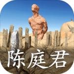 陈庭君最新版注册送28体验金的游戏平台