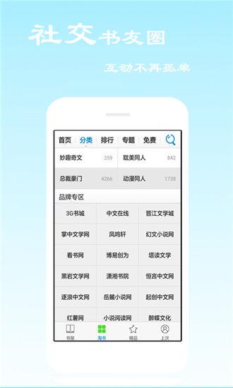 免费听书app