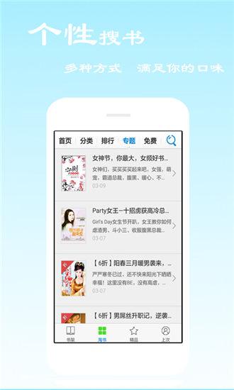 免费听书app官方版下载
