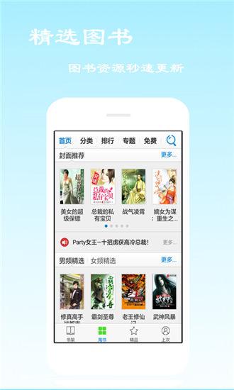 免费听书app官方版