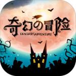 奇幻的冒险破解版注册送28体验金的游戏平台