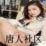 唐人社区电影怡红院app下载