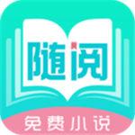 随阅小说大全app下载