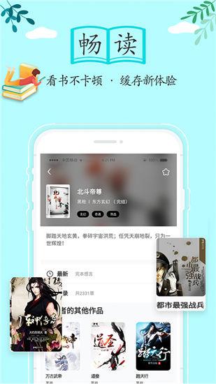 随阅小说大全app安装下载