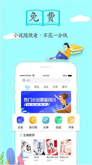随阅小说大全app