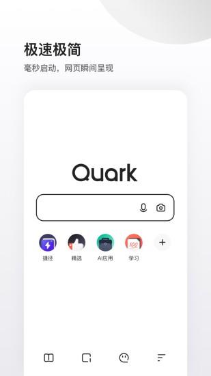 夸克简约版下载