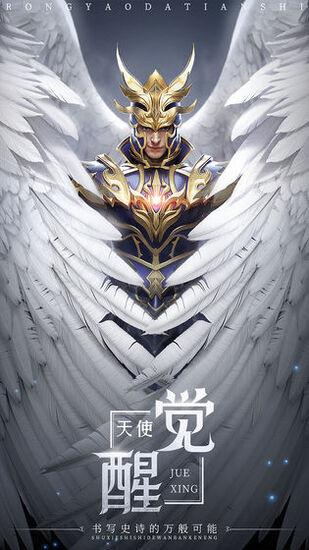 荣耀大天使