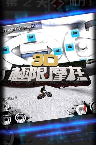 3D极限摩托中文破解版下载
