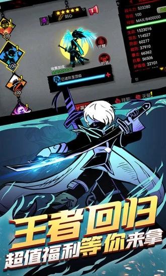火柴人联盟2最新破解版下载