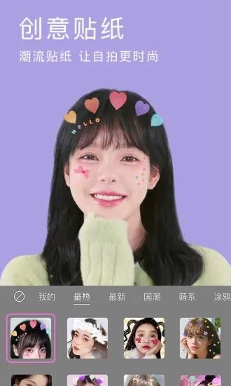 BeautyCam美颜相机免费安装下载