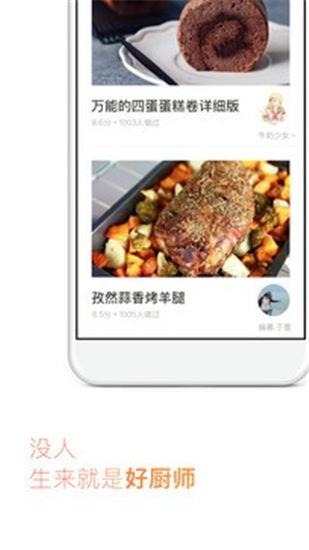 下厨房软件app下载