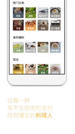 下厨房软件app
