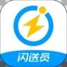 闪送员app苹果版