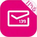 139邮箱最新版