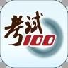 考试100软件下载