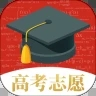 高考志愿免费软件
