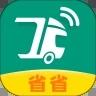 省省回头车官方app下载