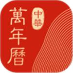 中华万年历破解版