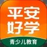 平安好学app