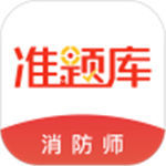 消防工程师准题库app