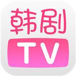 韩剧TVpc端下载