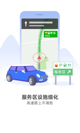 图吧导航车机版软件下载