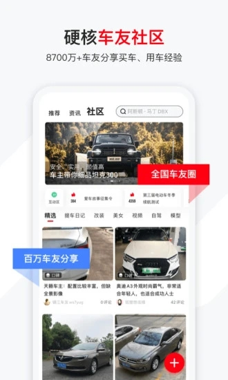 有车以后app