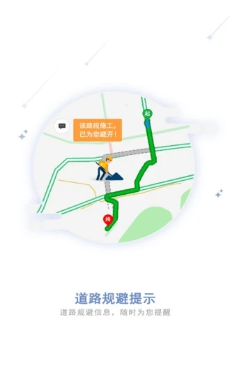 和地图app安卓版软件下载