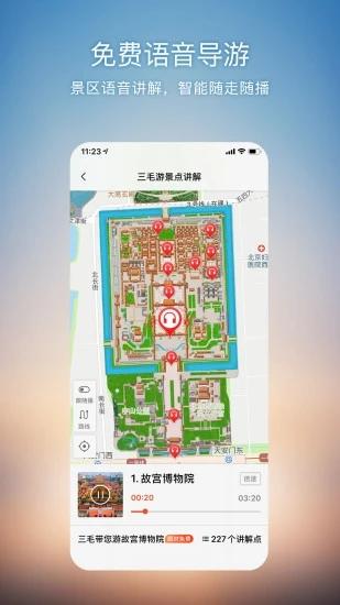 搜狗地图app手机版