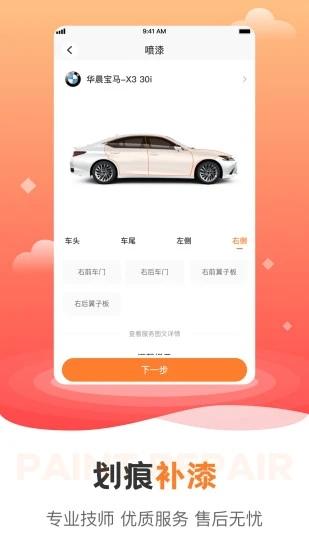 橙牛汽车管家手机版软件下载