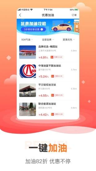 橙牛汽车管家app软件下载