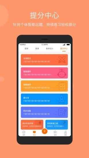 学乐云教学app苹果手机软件