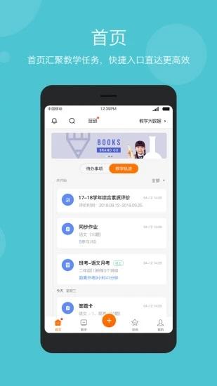 学乐云教学app苹果手机