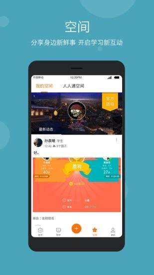 学乐云教学app苹果手机下载