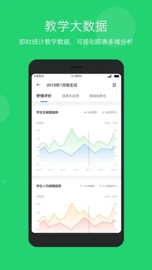 学乐云教学app最新版本软件