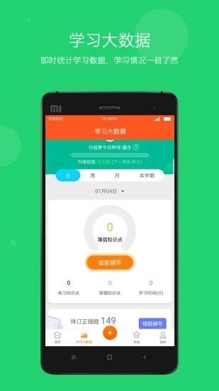 学乐云家校app苹果版软件下载