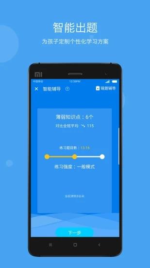 学乐云家校app苹果版下载