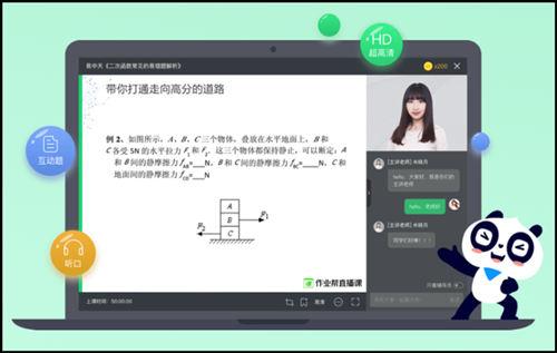 作业帮直播课pc端下载
