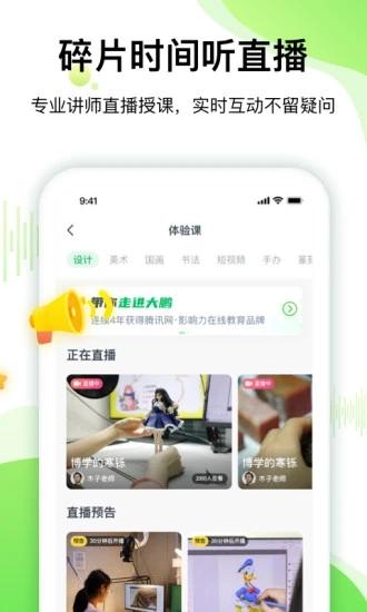 大鹏教育app苹果版