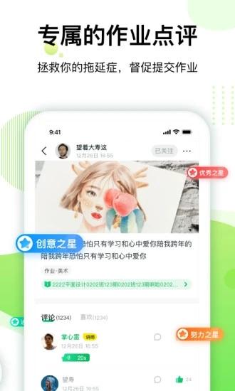 大鹏教育app苹果版软件