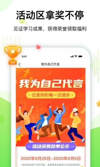 大鹏教育app苹果下载