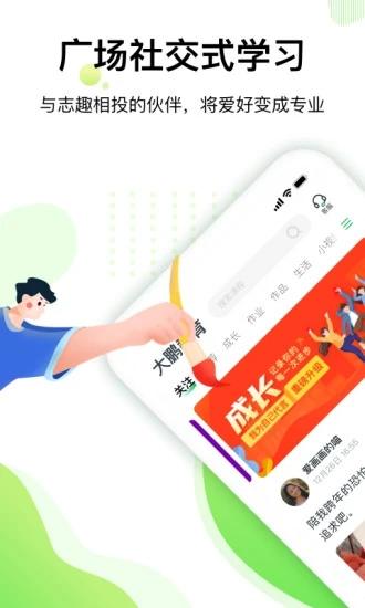 大鹏教育app