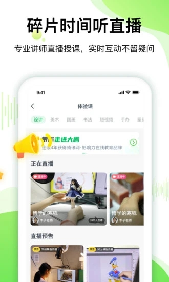 大鹏教育app苹果