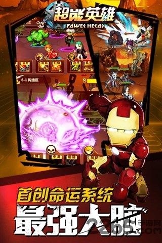 超能英雄破解版