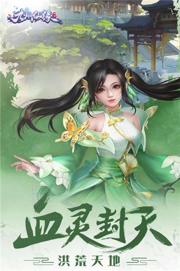 九州仙缘破解版游戏下载