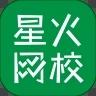 星火网校app免费