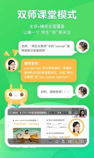 星火网校app官方