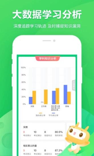 星火网校app安卓版