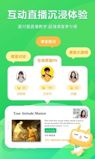 星火网校app安卓版下载